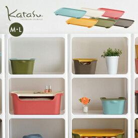収納ケース カタス katasu フタML 8815-9157【 ラック 収納ラック 収納ボックス BOX カラーボックス 】