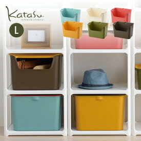 収納ケース カタス katasu ハコL 8969-9188【 ラック 収納ラック 収納ボックス BOX カラーボックス 】