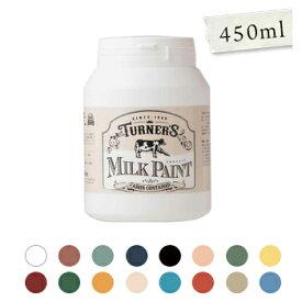 【あす楽 送料無料】ミルクペイント一般色 450ML【 ペンキ 塗料 】LF675B51b000