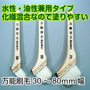 万能刷毛30mm(水・油性兼用)【 塗料 塗装 ペンキ 道具 】LF675B51b000