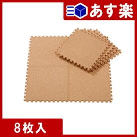 ジョイントコルクマット ネオ 8枚組 W30×D30×H0.64cm JO-8【 あす楽対応 】