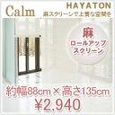麻ロールスクリーン Calm(カーム) W88×H約135cm