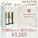 麻ロールスクリーン Calm(カーム) W88×H約180cm