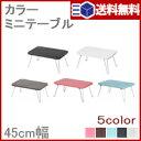 【あす楽 送料無料】カラーミニテーブル CCB4530【 テーブル ミニテーブル カラーテーブル 】