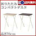 折り畳みコンパクトデスク NH-FD01【 送料無料 】