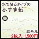 サニー麻糸風襖紙 SA351-SA360 95x1.85m 【ふすま紙】【襖紙】【あす楽対応】
