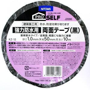 強力防水用両面テープ ニットー KZ-12 50X10M 2608800