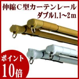 エコミックC型伸縮カーテンレール 2mダブル ホワイト 木目 I5014-I0758【あす楽対応】