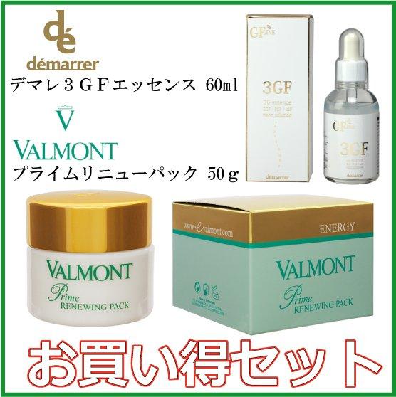 【即納/あす楽/代引不可】VALMONT ヴァルモン プライム リニューパック 50gデマレ 3GFエッセンス 60mLお試しセット