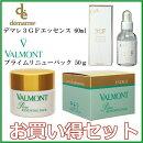 VALMONTヴァルモンプライムリニューパック50gデマレ3GFエッセンス60mLお試しセットエステティックサロン専売品