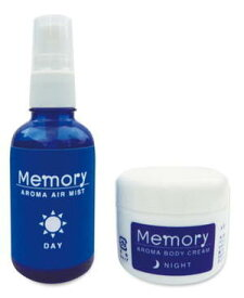 Memory メモリー アロマエアミスト& アロマボディークリーム(昼用・夜用)セット 正規品【送料無料/沖縄・離島除く】