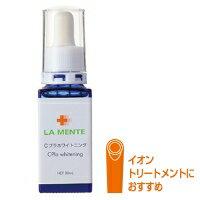 LA MENTE ラメンテ薬用 Cプラホワイトニング 30mL医薬部外品