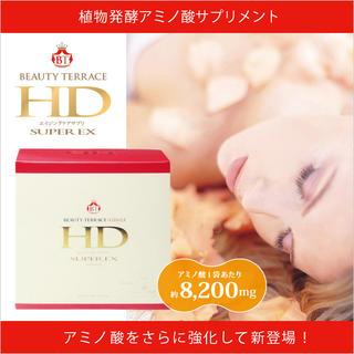 BeautyTerraceGINZAHDスーパーEX13g×20袋進化が止まらないパワーアップアミノ酸加圧ビューティーテラス加圧ダイエットラボ取扱商品送料無料