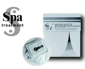 【2点セット】スパトリートメント iマイクロパッチ 2枚×4セット 8枚入り×2点 Spa treatment 正規品 送料無料