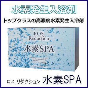 ROS Reduction ロスリダクション水素SPA(50g×5包)水素発生入浴剤美容 コスメ