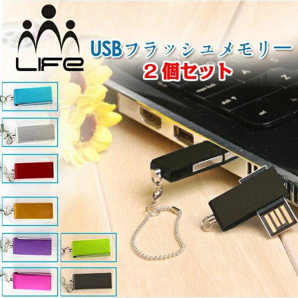 【在庫処分】【2個セット】USBメモリ(8GB)1個なんと490円!!/USBフラッシュメモリー/軽量/スイングタイプ/スイングコネクタ/コンパクトボディー【USBメモリー】【YM】【1】『05P05Nov16』『102時間限定!お買い物マラソン』