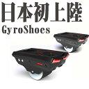 Gyroshoes1