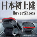 Hovershoes1