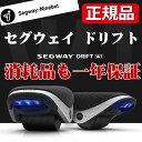 セグウェイ ドリフト W1 segway drift w1 電動の立ち乗り二輪車「セグウェイ」  ローラースケート型  新型のセグウェイ   ローラースケート版...
