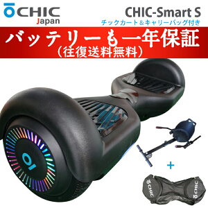 【avexも利用】【チックロボット正規代理店】【15時まで即時発送】【チックカート&キャリーバッグ付き チックスマート S】【バッテリーも1年保証】【特許取得済み】(CHIC-Smart S) 電動
