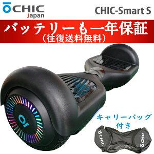 【avexも利用】【チックロボット正規代理店】【15時まで即時発送】キャリーバッグ付き チックスマート S【バッテリーも1年保証】【特許取得済み】(CHIC-Smart S) 電動 バランススクーター