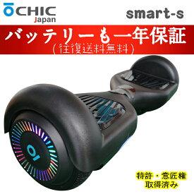 【※4月末発送予定】チックスマート S【バッテリーも1年保証】【特許・意匠権取得商品】(CHIC-Smart S) チックロボットジャパン chic japan チックジャパン バランススクーター 電動 バランススクーター