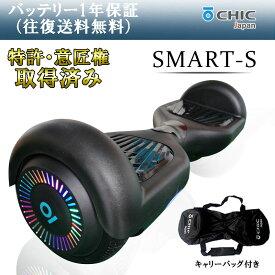 【avexも利用】安心のUL認証つきキャリーバッグ付き チックスマート S 電動バランススクーター IOCHIC IOバランススクーター【バッテリーも1年保証】【特許取得済み】(CHIC-Smart S) 電動スクーター  セグウェイ チックロボットジャパン