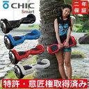 チックスマート C1【2年保証】特許取得商品 特許、意匠権 取得済み(CHIC-Smart C1) チックロボットジャパン チックジャパン Chic