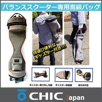 痙攣智能C1痙攣智能D1專用的收藏袋(有解說員)〈平衡低座輕型摩托車包包情况包〉痙攣日本痙攣機器人日本