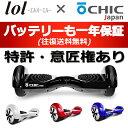 バッテリー チックスマート チックロボットジャパン バランス スクーター