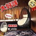 Hangchair102