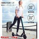 【消耗品も一年保証付で安心】インモーション電動キックスクーターL8F(INMOTION L8F)(折り畳み式 電動 キックボー…