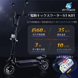 【公道走行可能】電動キックボード ST-TRADE 電動キックスクーター 公道版 原付バイク 折り畳み式 電動 バイク 400W 公道で乗れる 電動スクーター 公道可能 キックスクーター ナンバーが取れる