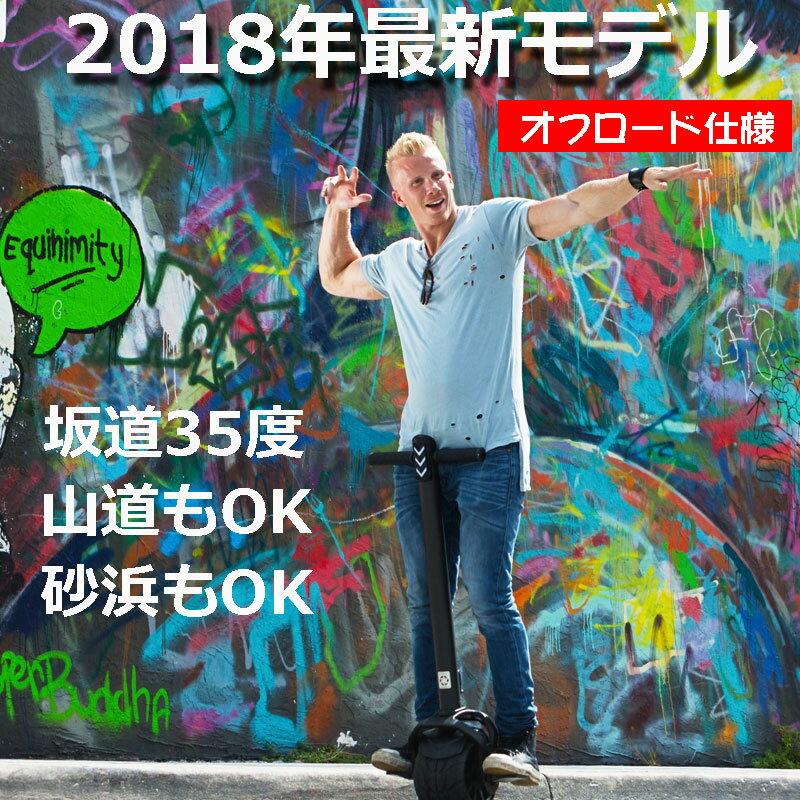 【2018年最新モデル】kiwano01 kiwano k01 キワノ ハンドル付き電動一輪車 【安心の1年保証】「 CHIC-RobotJapan取扱い 防水仕様 新発売」
