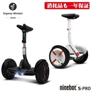 【消耗品も一年保証付で安心】ナインボット バイ セグウェイ エスプロ(旧ミニプロ miniPRO)【Ninebot by Segway S-PRO】最上級バランススクーター