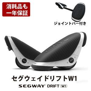 【avexも利用】【15時まで即日発送】「Segway-Ninebot Japan」「消耗品も一年で安心」ジョイントバー付き E-Skate セグウェイ ドリフト W1 segway drift w1 電動 ローラースケート型 新型のセグウ