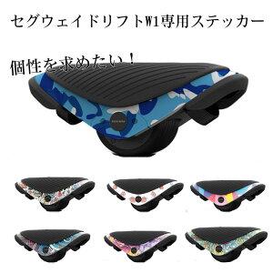 【15時まで即日発送】セグウェイ ドリフト W1専用ステッカー E-Skate segway drift w1 装飾シール  保護シール FOR (電動 ローラースケート型 新型のセグウェイ ローラースケート版 )