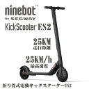【消耗品も一年保証付で安心】ナインボット バイ セグウェイ キックスクーターES2【Ninebot by Segway KickScooter ES…