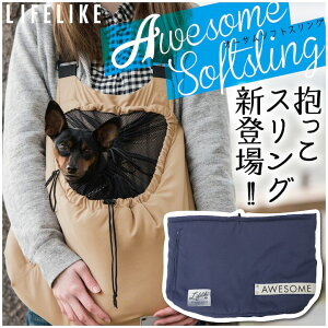 スリング 犬 スリングバッグ LIFELIKE オーサムソフトスリング 耐荷重 8kg 小型犬 中型犬 猫 ペット 抱っこ紐 抱っこひも キャリーバッグ 自転車用 車用 電車用 災害 通院 お出かけ