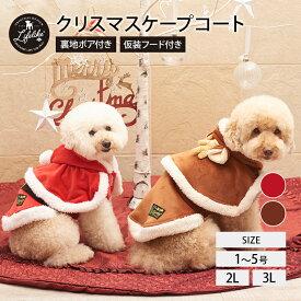 コート 小型犬 中型犬 LIFELIKE クリスマスケープコート 1~5号 2L 3L 犬 猫 服 秋冬 秋 秋用 冬 あったか 犬服 チワワ ダックス プードル 犬の服冷え対策 フード ボア クリスマス