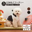 犬 ウェア 服 ニット 小型犬 中型犬 LIFELIKE COWもこフーディー おしゃれ かわいい 1~5号 2L 3L 犬 服 秋冬 秋用 冬…