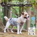 ハーネス 小型犬 中型犬 LIFELIKE リゾートタウンハーネス 1~5号 2L 3L 犬 猫 服 秋冬 秋 秋用 冬 あったか 犬服 チワ…
