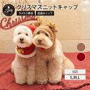 クリスマス 被り物 犬 猫 かぶりもの 帽子 小型犬 中型犬 大型犬 LIFELIKE クリスマスニットキャップ S M L 秋冬 冬用…