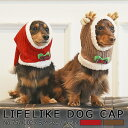 LIFELIKE 犬 猫 かぶりもの 帽子 小型犬 中型犬 サイズ 秋冬 冬用 秋 冬あったか クリスマスフード S M ダックス チワ…