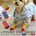 ■ポイント5倍■ 犬 靴下 ソックス 小型犬 中型犬 LIFELIKE カラフルソックス SS S 春夏 春 夏用 夏 秋冬 冬用 秋 冬 …