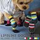 靴下 ソックス 小型犬 中型犬 LIFELIKE 春夏 春 夏用 夏 トリコロールラバーソックス SS S 犬用 滑り止め 肉球 保護 …