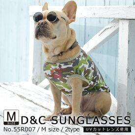 LIFELIKE 犬 猫 サングラス 眼鏡 メガネ 小型犬 中型犬 サイズ インスタ映え D&C サングラス M ダックス プードル 柴犬 キャバリア ビーグル シュナウザー フレンチブル ファッション お洒落 写真 撮影用