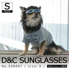 LIFELIKE 犬 猫 サングラス 眼鏡 メガネ 小型犬 中型犬 サイズ インスタ映え D&C サングラス S ダックス チワワ プードル ファッション お洒落 写真 撮影用