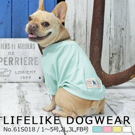 半袖 Tシャツ 小型犬 中型犬 LIFELIKE シンプルVネックT 1〜5号 2L 3L 服 犬 猫 春夏 春 夏用 夏 FB フレンチブル ダックス チワワ プードル 犬服 犬の服 犬の洋服