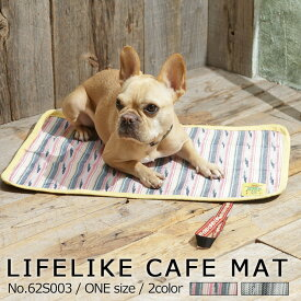 ペットベッド 犬 猫 ベッド LIFELIKE メキシカンカフェマット 小型犬 中型犬 春夏 春 夏用 夏 ダックス プードル 柴犬 キャバリア ビーグル シュナウザー 犬の寝具